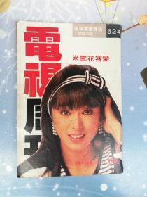 1987年(电视周刊)