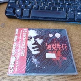 迪克牛仔忘记我还是忘记他未开封CD+MTV小影碟