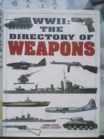 第二次世界大战武器全集