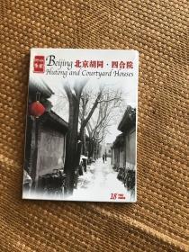 北京胡同四合院明信片18张