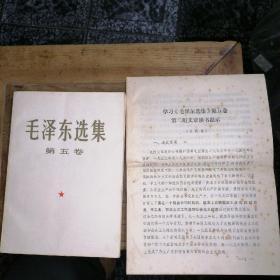 毛泽东选集 第五卷 大32开(内页有划线铅笔字迹)附送学习(毛泽东选集)第五卷第二组文章读书提示(修改稿)很少见的