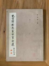 故宫博物院藏古玺印选