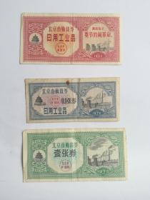北京市购货券 日用工业品  1962年最高指示 要节约闹革命 1张、1972年0.1张券一张、 1975年 壹张券 1张、品相如图
