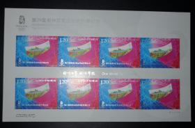 2008-18北京第29届奥运会开幕纪念邮票小版张 特殊工艺不干胶小版 全品原胶