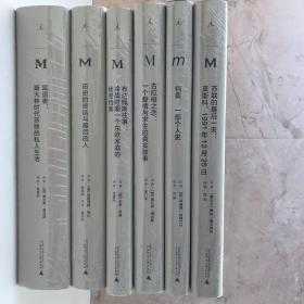 理想国译丛四本合售:耳语者、布达佩斯往事、档案:一部个人史、历史的终结与最后的人。 全新正版首版未删节品相完美收藏佳品