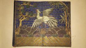 清代文官胸前补子 不知是几品官 皇家御用织物缂丝 飞禽图案 26.5×21.8cm 含金丝 被装在外壳上 可以取下  详情见图