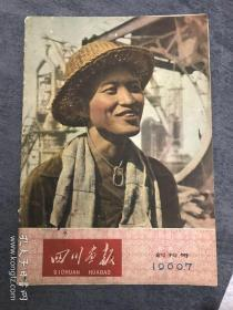 四川画报 创刊号 1960 期刊欣赏