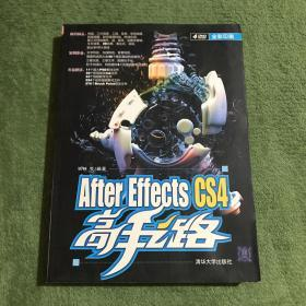 After Effects CS4高手之路