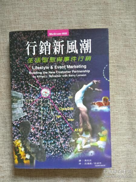 行销新风潮:生活形态与事件行销【行销规划丛书】