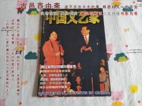 中国文艺家1998年第3期