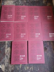 茅盾文学奖获奖作品全集--李自成 全十卷10本合售,人民文学好版