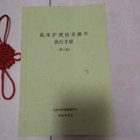 临床护理技术操作执行手册(第5版)