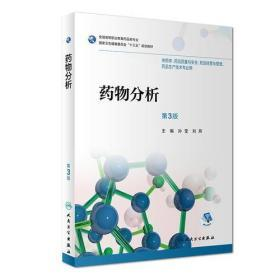 正版二手 药物分析(第3版)孙莹;刘燕 人民卫生出版社 9787117256506