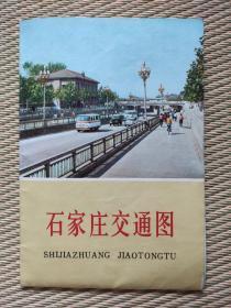 【旧地图】石家庄交通图 4开 1978年5月1版1印 盖有2枚西柏坡纪念图章!