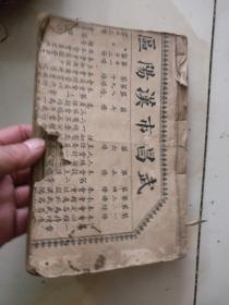 分类白话商界尺牍      32开线装4册合订,卷一,二,三,四 册,第一,四册缺封面,原书照相,见图