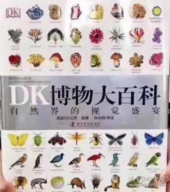 DK博物大百科 点读版包邮