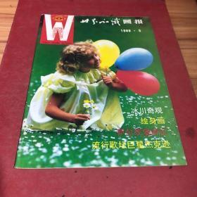 世界知识画报1989.5