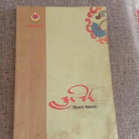 达赛尔 2016年第1期(藏文刊物)