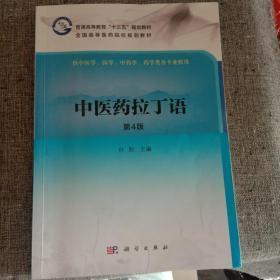 中医药拉丁语(第4版)