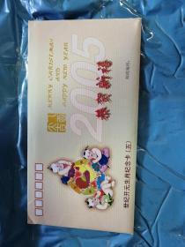 世纪开元生肖纪念卡【2005年】