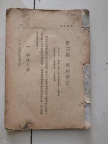 民国旧书    缺前后封,书抵死编,学校书信【133-----265页】