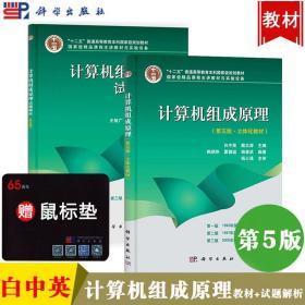北京邮电大学 计算机组成原理 白中英 第五版第5版 教材 试题解析 科学出版社 大学计算机考研教材可搭唐朔飞谢希仁计算机网络教材