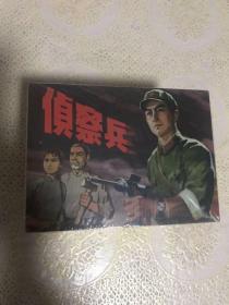 电影连环画侦察兵,海鹰等4本小精装  雷人策划