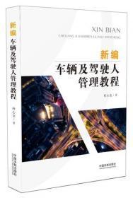 正版二手 新编车辆及驾驶人管理教程 杜心全  著 中国法制出版社 9787509397503