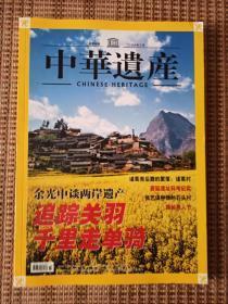 中华遗产 2006年3月号 2006 3 追踪关羽千里走单骑 自藏书 品新