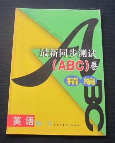 全过程系列训练丛书三年制初中最新同步测试(ABC)卷精编·英语 初一(下)