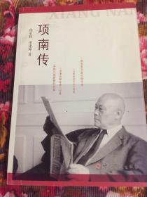 项南传(福建省委书记,中共改革开放带头人)