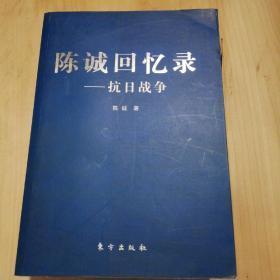 陈诚回忆录:抗日战争