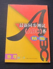 全过程系列训练丛书三年制初中最新同步测试(ABC)卷精编·物理 初二(下)