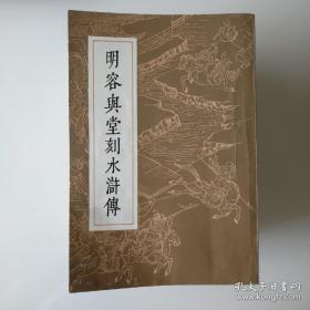 明容与堂刻水浒传影印本1-4册全