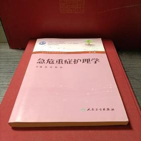 急危重症护理学(第3版) 张波
