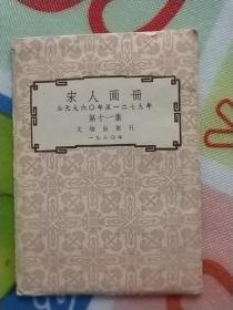 五十年代明信片:宋人画册第十一册