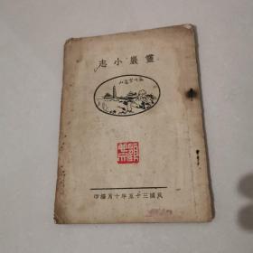 灵岩小志(民国35年)缺少封底