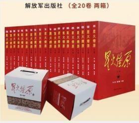 正版星火燎原全集(1-20卷)平装版全20册红色经典革命回忆录英雄