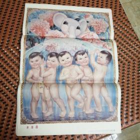 2开年画 沐浴图(上海人民美术出版社1988年一版一印杨文义,沈家琳作】