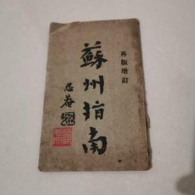 再版增订:苏州指南(民国12年)