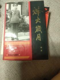 烽火岁月(开国少将李真自述)