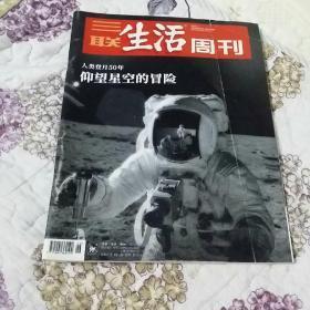 三联生活周刊 2019 26