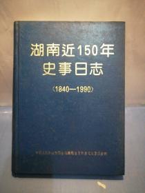 湖南近150年史事日志 (1840——1990)(松坡书社吕社长签名)