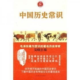 中国历史常识  (陕西师范大学出版社)