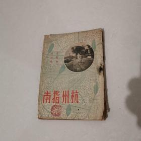 杭州指南(民国37面)实物拍摄