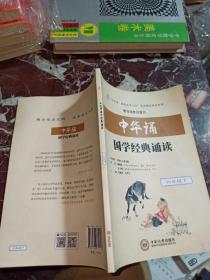 中华诵国学经典诵读。