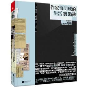 作家海明威的 生活剪贴簿(来自肯尼迪总统图书馆的权威收藏)'