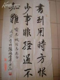 曾任北京市书法家协会主席、书法家张旭书法一张(包真)