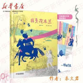 我是花木兰(精)【赠专家导读和精美书签】秦文君 中国历史人物故事绘本书籍 四五六年级中小学生课外阅读读物 中国少年儿童出版