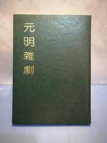 元明杂剧(1992年一版一印 仅印200册)